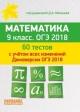 ОГЭ-2018 Математика 9 кл. 60 тестов с учетом изменений демоверсии